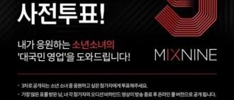《MIXNINE》第三輪投票開啟 11月10日截止