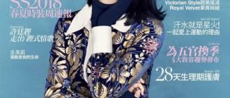 金高銀登時尚雜誌封面 談10年中國生活的影響