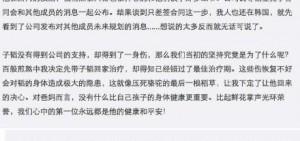 EXO黃子韜解約消息致SM股價大跌