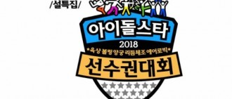 《偶像運動會》公開出演名單 程瀟再戰藝術體操