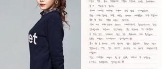 《Kpop Star》李詩恩出道倒計時 公開手寫信表期待