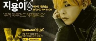 BIGBANG出戰 V APP個人節目 一加一等於志龍我們什麼也不要做
