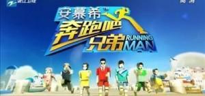 中國版《Running Man》反響熱烈 10月放送第三季