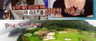 劉亦菲-宋承憲旅行背後故事公開 選擇高級度假村的原因是?