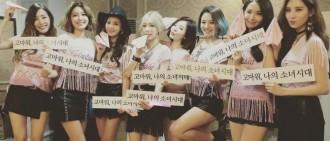 Sunny:謝謝妳們,我的少女時代