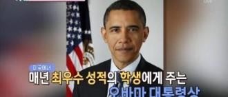 Red Velvet Wendy曾獲奧巴馬總統獎?