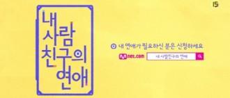 Mnet推全新戀愛實境節目 友達以上戀人未滿