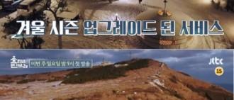 《孝利家民宿》公開預告 潤娥變身多面手