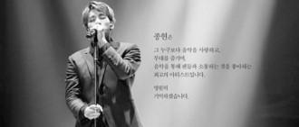 鐘鉉新輯24日發售 23日公開音源