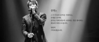SM官網發文致謝粉絲:鐘鉉的最後一程不孤單