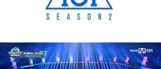 《Produce 101》為棒球賽開球 31日亮相開幕戰