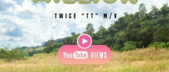 TWICE《TT》MV觀看數破兩億 女團史上最快紀錄