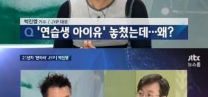 朴軫永親自說出JYP錯過IU、Hani等人氣偶像的理由
