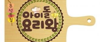 MBC推中秋特別節目 將辦「偶像料理大會」