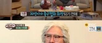 《未來日記》安貞煥變身80歲老人 預測朴智星將是足球協會會長