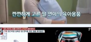 「超級媽媽」金喜善愛女成狂:上天價幼兒園引網友熱議