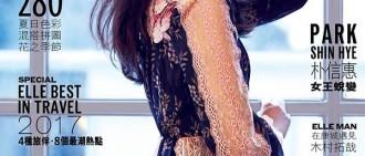 朴信惠登《ELLE》香港封面 時尚優雅魅力爆表
