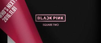 其它團體皮要繃緊了 BLACK PINK11月1日來襲
