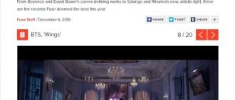 防彈少年團並列碧昂絲、雷哈娜 獲選美國'年度最佳專輯'
