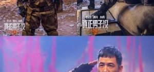 中國版《真正的男人》公布海報 王寶強-袁弘等加盟引發期待