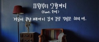 JUN.K新輯收錄曲20日公開 Somi助陣伴唱