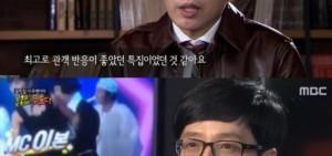 劉在石,「《在星期六的歌手》是無法忘記的錄製」