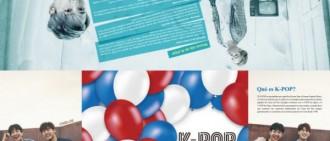 CNBLUE宣傳韓流文化 為秘魯學校置備K-POP指南