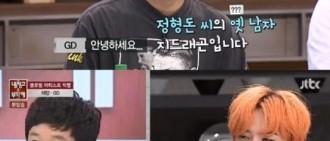 《拜託了冰箱》G-Dragon:我是鄭亨敦的前男人