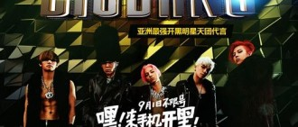 YG與騰訊攜手游戲產業推BigBang代言