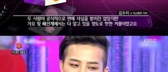 《演藝家中介》GD-水原希子分手說  YG:從未提及過