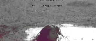 李孝利回歸進入倒計時 新輯歌單正式公開