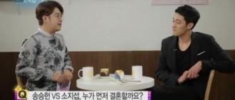 蘇志燮:誰最先結婚?當然是有女友的宋承憲!