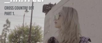 譽恩推全新個人單曲 離巢後首作品引期待