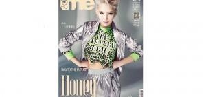少女時代 Hyoyeon  「Me!」 雜誌封面