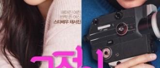 EXO D.O.是'單身的體質'? 吻蔡書珍喊苦