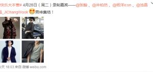 人氣男池昌旭將登《快樂大本營》:中國內地綜藝首秀引期待