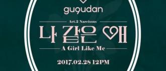 gugudan新輯預告公開 28日發迷你二輯