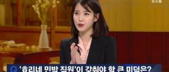 IU節目談《孝利家民宿》 不忘祝賀潤娥