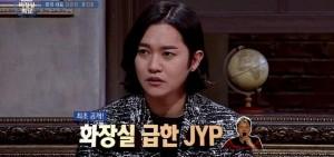 姜均成搞笑模仿「找廁所的JYP」 現場瞬間焦土化