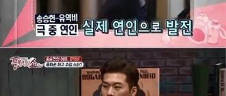 《聽見傳聞Show》談宋承憲的戀人劉亦菲 中華圈的Top Star