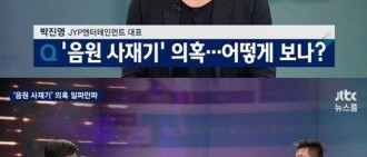 JYP朴振英:據我所知,SM-YG沒有音源回購!