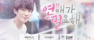 韓國推模擬戀愛手游 B1A4孔璨成首位主人公