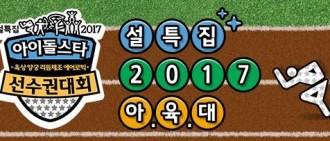 傳EXO等出演《偶像運動會》 官方回應:仍在交涉