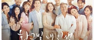 傳《我的黃金光輝人生》加長2集 KBS探討中仍未確定