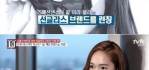Jessica當選「大獲成功事業明星」第六位:獨創品牌大受歡迎