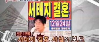 李智雅-徐太志結婚消息曾被報道過?