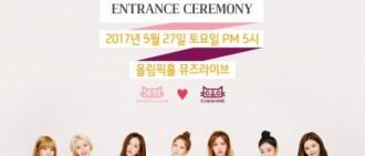 CLC出道三年首辦粉絲俱樂部創建儀式