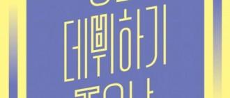 JBJ辦大規模出道showcase 10月18日正式出道