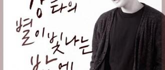 Kang ta節目悼念鐘鉉 望聽眾記住其音樂