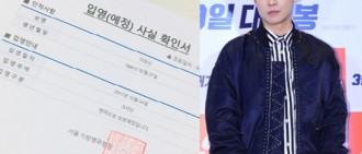 李準10月24日入伍 親自公開入伍確認書